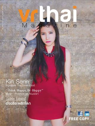 VR Thai Magazine Issue 66
