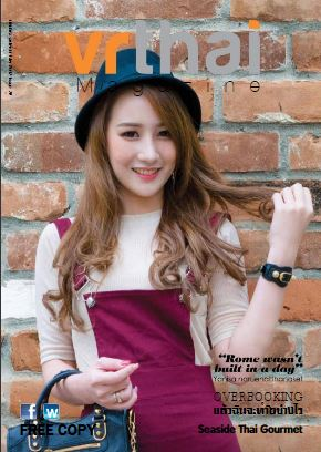 VR Thai Magazine Issue 79