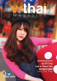 VR Thai Magazine Issue 60