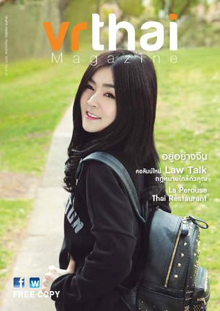 VR Thai Magazine Issue 61