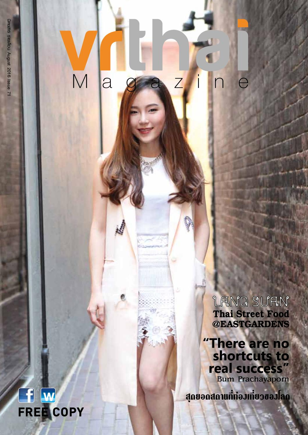 VR Thai Magazine Issue 71