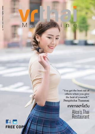 VR Thai Magazine Issue 73