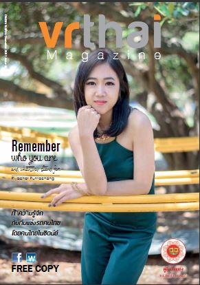 VR Thai Magazine Issue 86