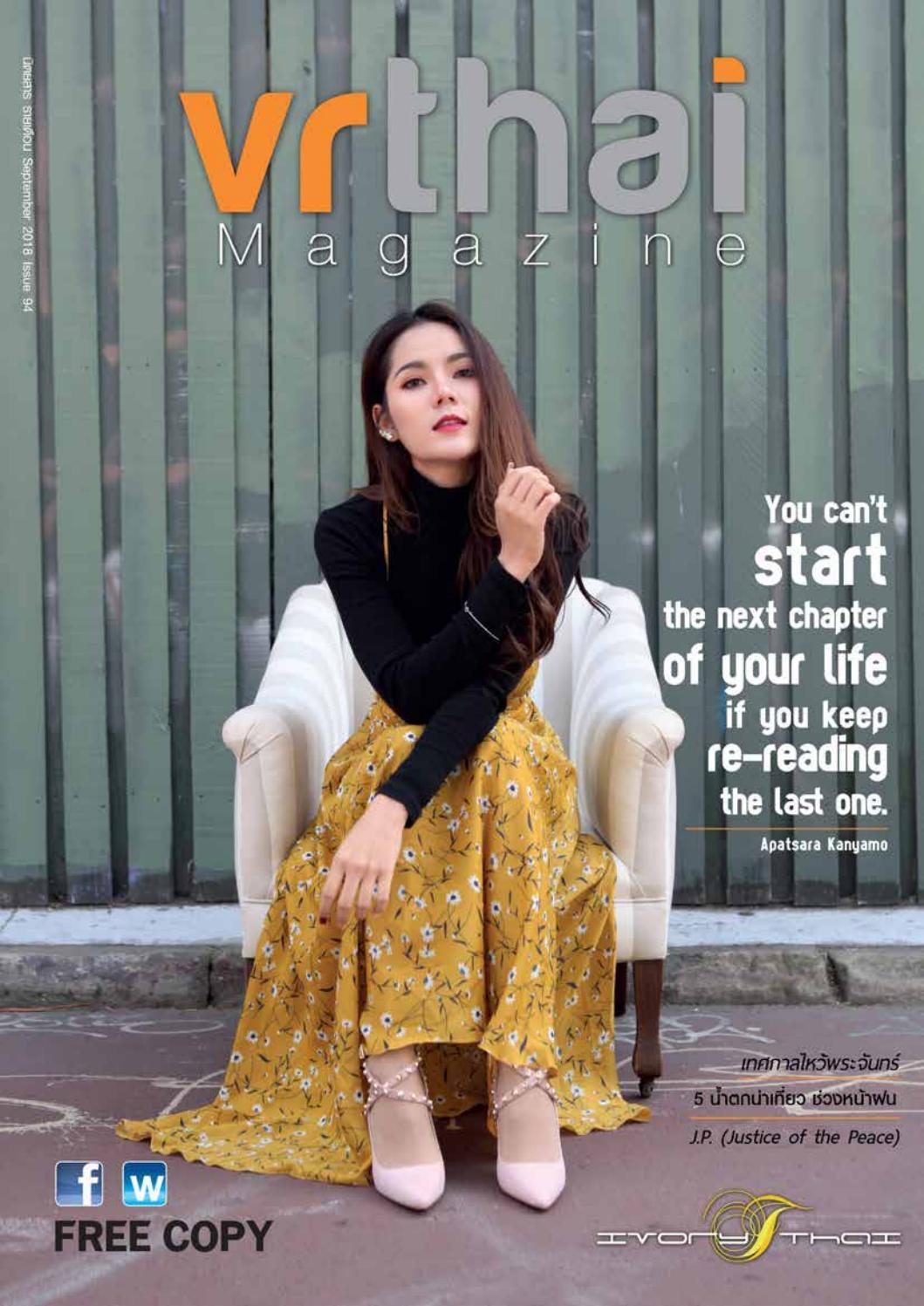 VR Thai Magazine Issue 94