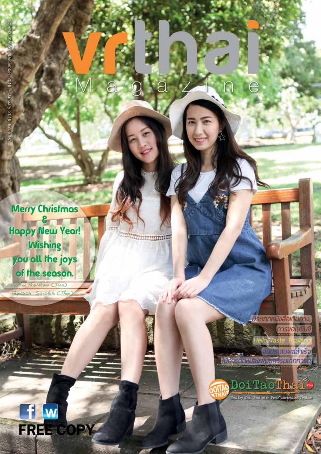 VR Thai Magazine Issue 97