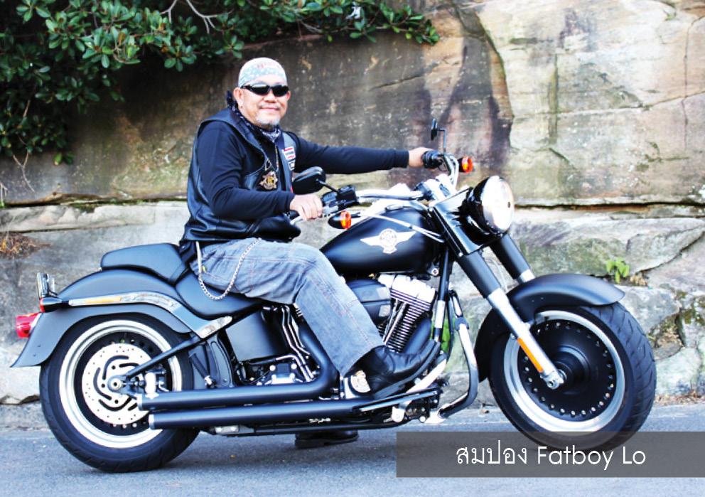 สมปอง Harley รวมพลคนรัก ฮาเล่ย์เดวิดสัน HARLEY-DAVIDSON คลับ