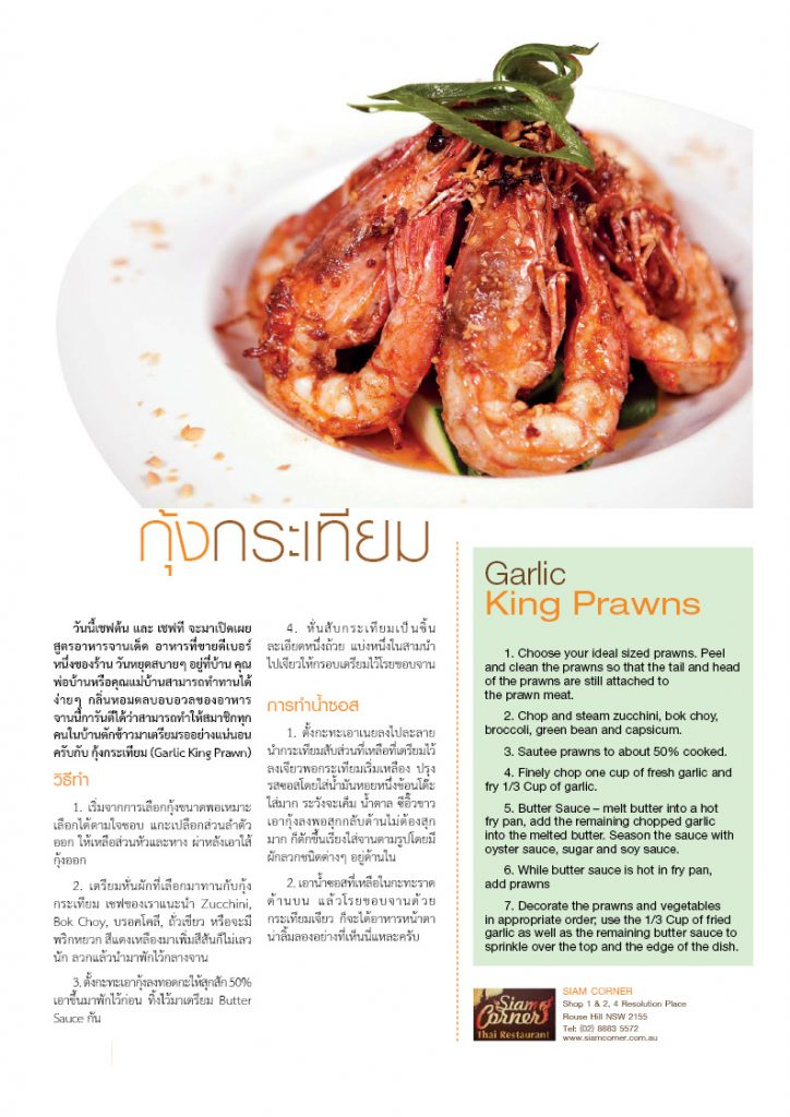 Garlic King Prawns